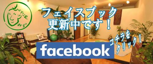 可児市の整体 整体屋しみずのFBページです